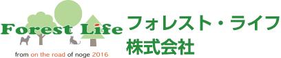 フォレスト・ライフ株式会社